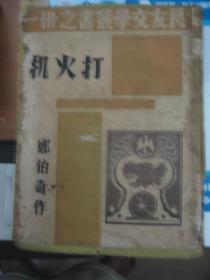 郑伯奇  打火机   36年初版软精装