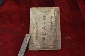 1919年/早期版====童子军初步