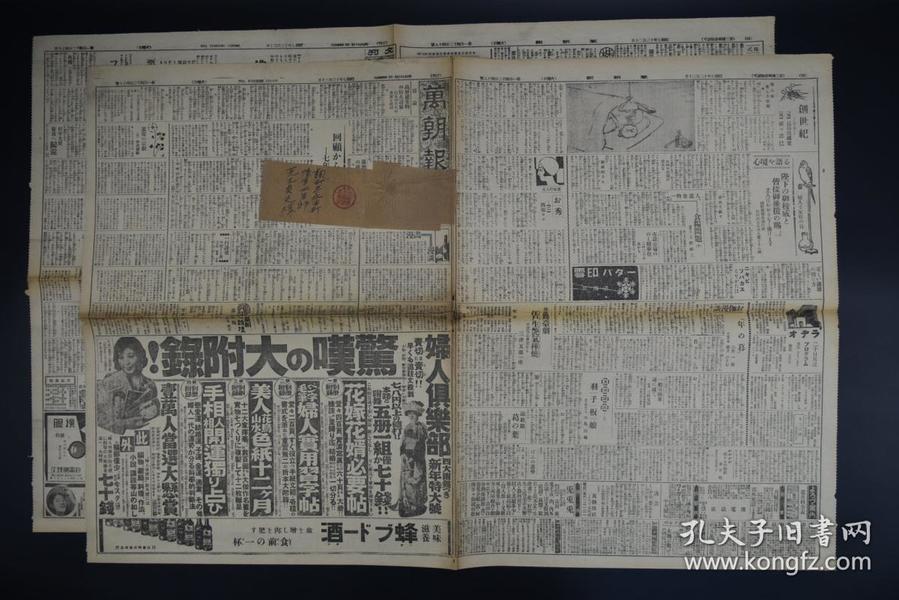 侵华史料《万朝报》报纸2张 昭和7年12月20日 上海爆炸事件 华东铁重要地点常驻守备队 确保国际交通路线等内容 万朝报社1932年发行 日文版
