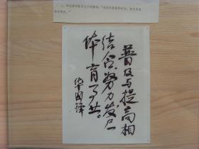 """老照片:【※1978年,华国锋对体育工作题词:""""普及与提高。。。""""※】"""