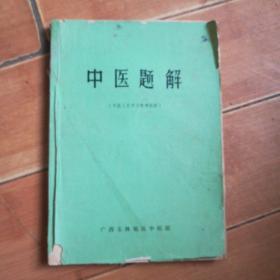 中医题解(中医人员学习参考资料)