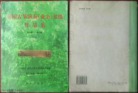 全国古筝演奏(业余)考级作品集 第一集-第九集