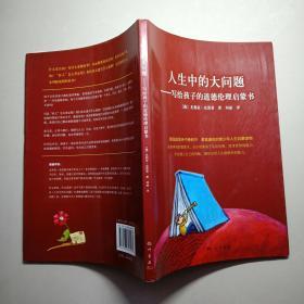 人生中的大问题-写给孩子的道德伦理启蒙书(没阅读过)