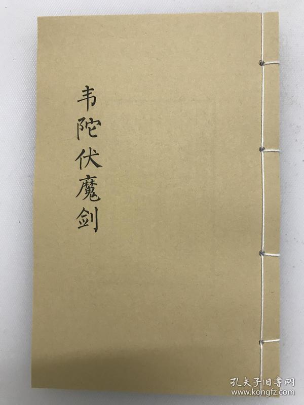 韦陀伏全民少林七十二魔剑之一西域少林潘天耕盘攻略无双涅绝技图片