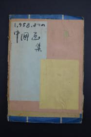 孔网唯一《中国画集》1958年剪报画集一册 日本人搜集 建国早期杂志剪辑 55图 开本尺寸:30*21CM