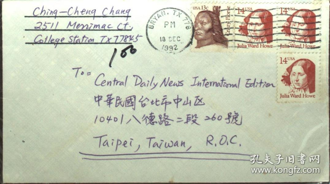 台湾邮政用品、信封、实寄封,1992年美国实寄台湾信封一枚