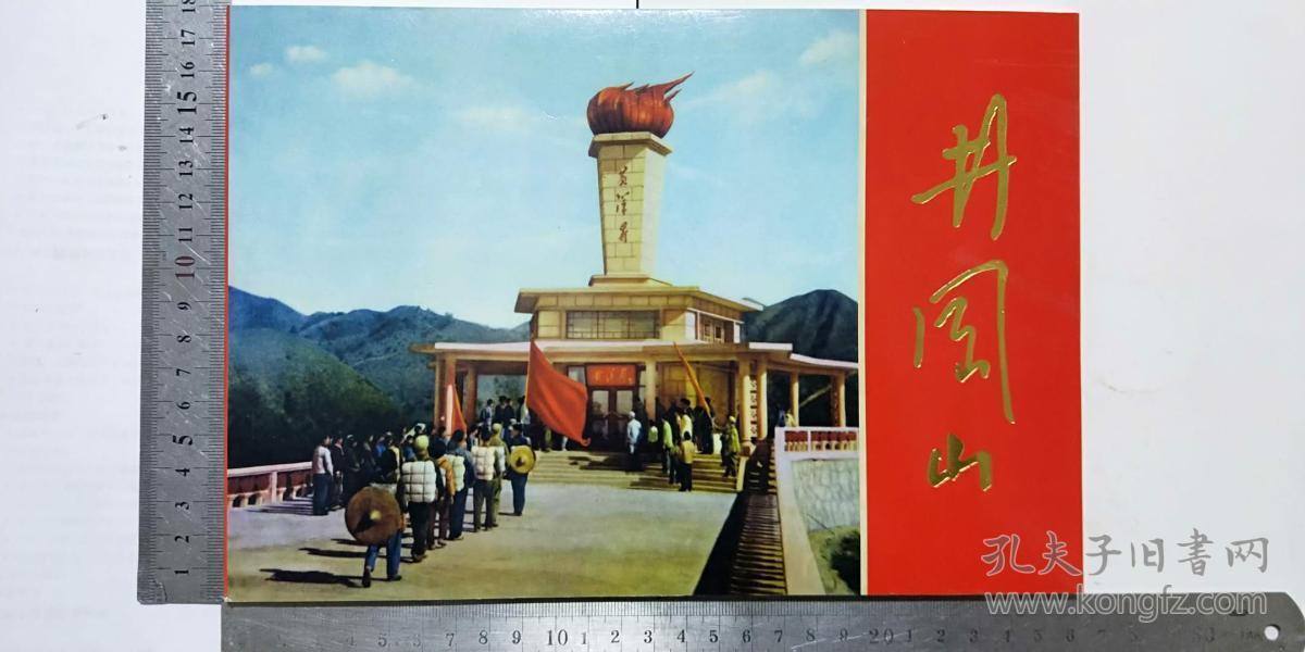 井冈山宣传画册
