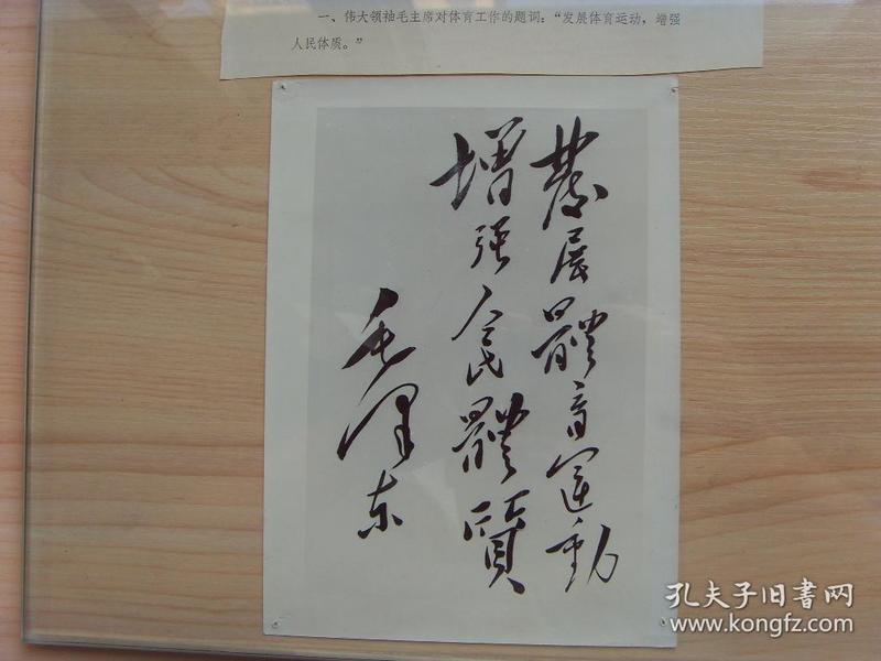 """老照片:【※1978年,毛泽东生前对体育工作题词:""""发展体育运动。。。""""※】"""
