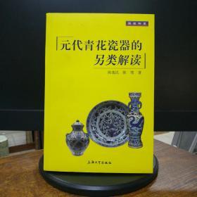 元代青花瓷器的另类解读/博古书系