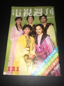 1979年香港巜电视周刊》121期