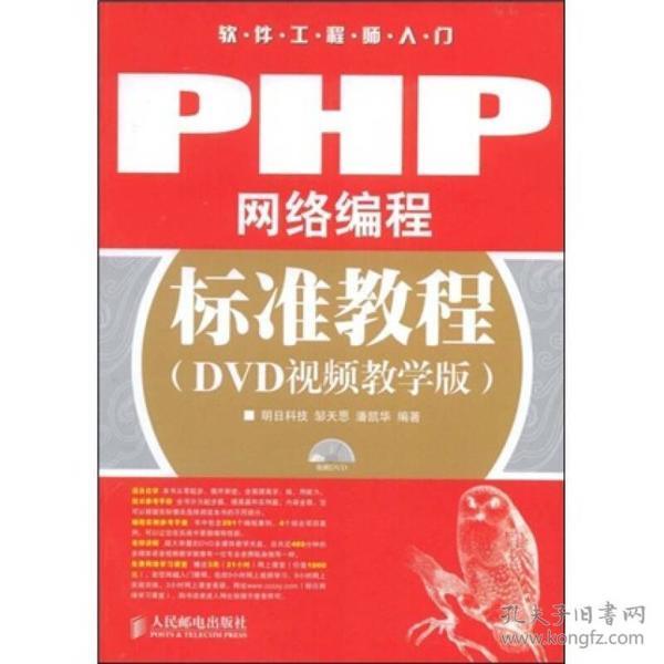 软件工程师入门:PHP网络编程腹肌视频(DVD视教程标准练教程图片