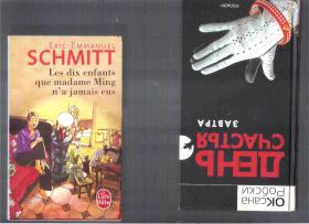法语小说 Les dix enfants que madame Ming na jamais eus / Eric-Emmanuel Schmitt