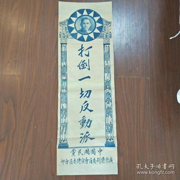 打倒一切反动派,革命尚未成功,同志仍需努力,中国国民党广东特别委员会,接近三开