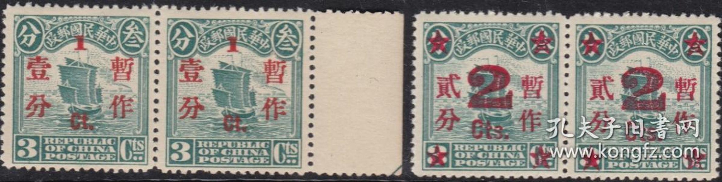 【民国邮票普9 北京一版帆船加盖暂作改值邮票双联联一件 2全【原胶无贴】】