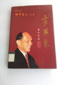 世界华人专集 霍英东
