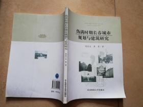 伪满时期长春城市规划与建筑研究【实物拍图】