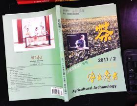 农业考古 《中国茶文化》专号 53 2017年第2期(总第一百五十期)