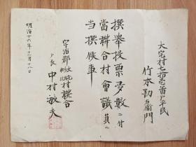 1883年日本宇治郡村联合户长中村敏夫颁发《撰举投票录数:付当联合会议员当撰候事》一张