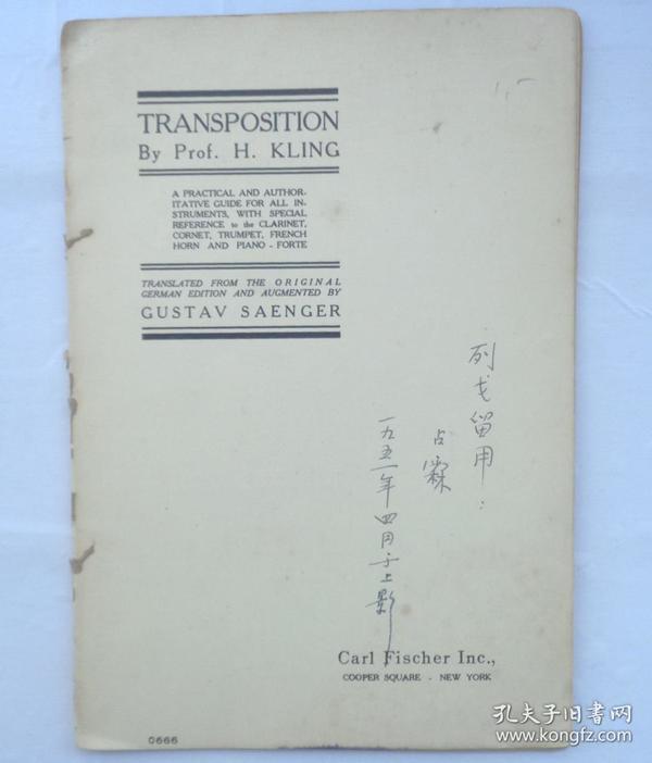 民国或五十年代的音乐书   1951年于上海电影制片厂签赠,内有五十年代音乐笔记2页   货号:第38书架—B层