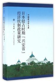 日本侵占时期兴安省经济统制政策研究