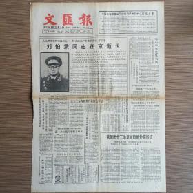 文汇报 1986年10月10日 四版存两版(刘伯承同志在京逝世、纪念红军长征胜利五十周年)