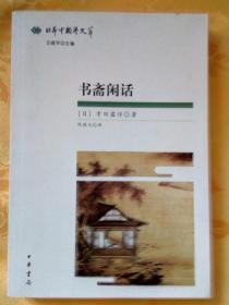 书斋闲话---日本中国学文萃