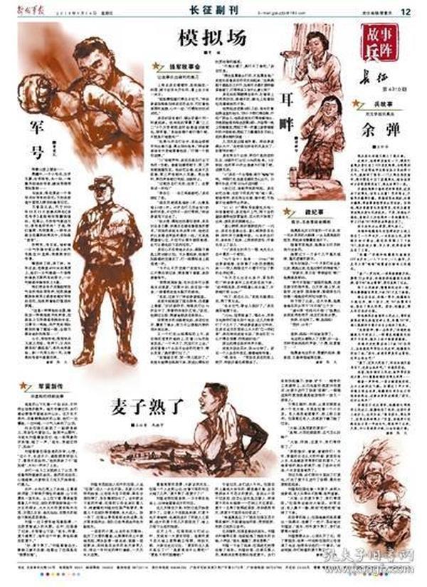 您喜欢的报---生日报纪念报:解放军报2018年9月14日在那并不遥远的地方——王继才、王仕花夫妻守岛三十二年的日子大型图片努力形成更高水平的人才培养体系——论学习贯彻习主席全国教育大会重要讲话