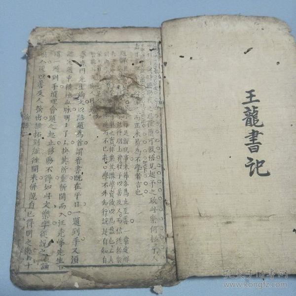 清代文章题目-古籍旧书线装-古玩古籍