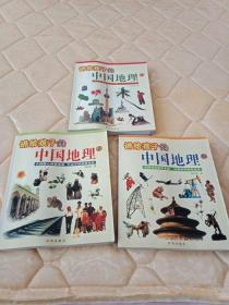 讲给孩子的中国地理(1-3)全3册 正版彩图