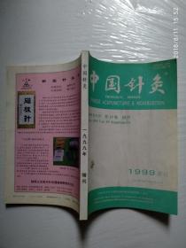 中国针灸 (1999年9月第19卷增刊)