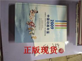 正版现货!中国动画年鉴2009 【精装16开】实物拍摄