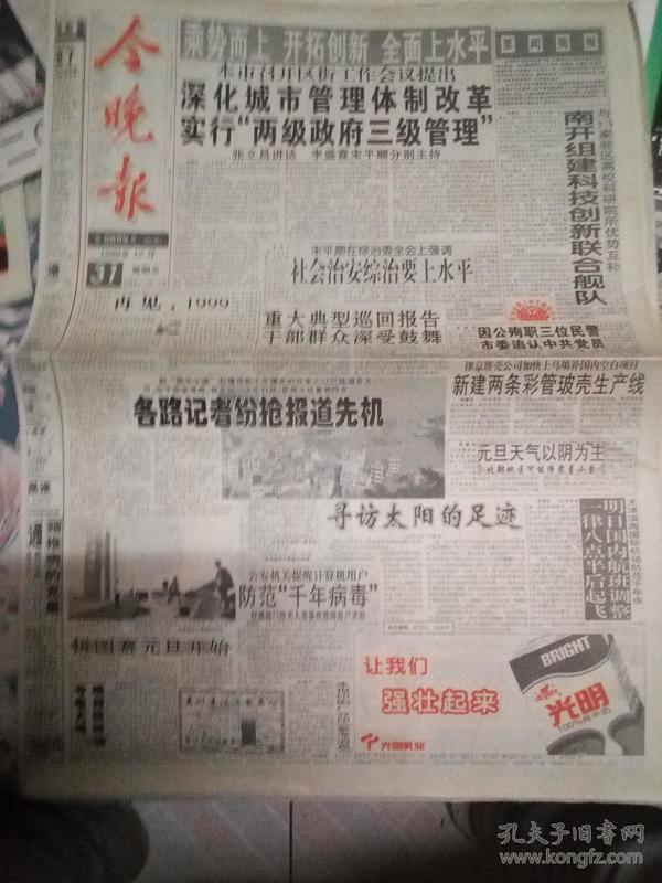 今晚报   世纪交替特刊  1999年12月31日2000年1月1日两期合售  共100版
