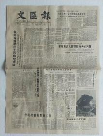 《文汇报》1988年8月31日(1–4版全)