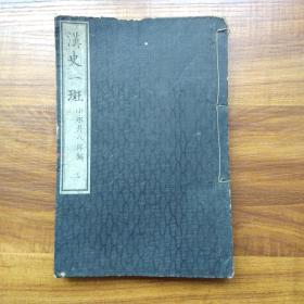 线装古籍  和刻本  《汉史一斑》卷二  小永井八郎编