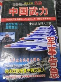 特价!中国武力 新