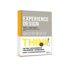体验设计:创意就为改变世界