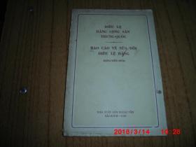 越南语书 (见图).