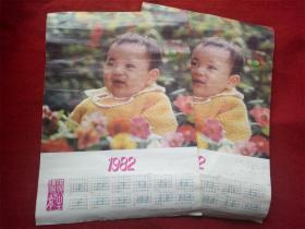 怀旧收藏 年历1982年《幸福娃娃》沈阳产 画面有斑点