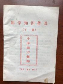 中医验方集锦,单方验方秘方,仅存下册,书无价值,仅售电子版药方,存65个方子  ..
