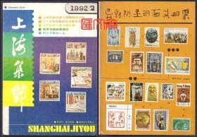 1992.2【上海集邮】封3:异彩纷呈的各国面具邮票、北京邮局不干胶专用胶带、广西、西藏、黑龙江、四川等地附加费,列宁光辉的一生,邮票上的万国邮政大会邮票等