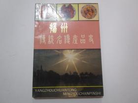 扬州传统名优产品史