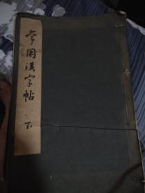 常用汉字帖(下)