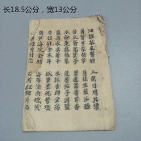 对联钞写本-古籍旧书线装-古玩古籍收藏
