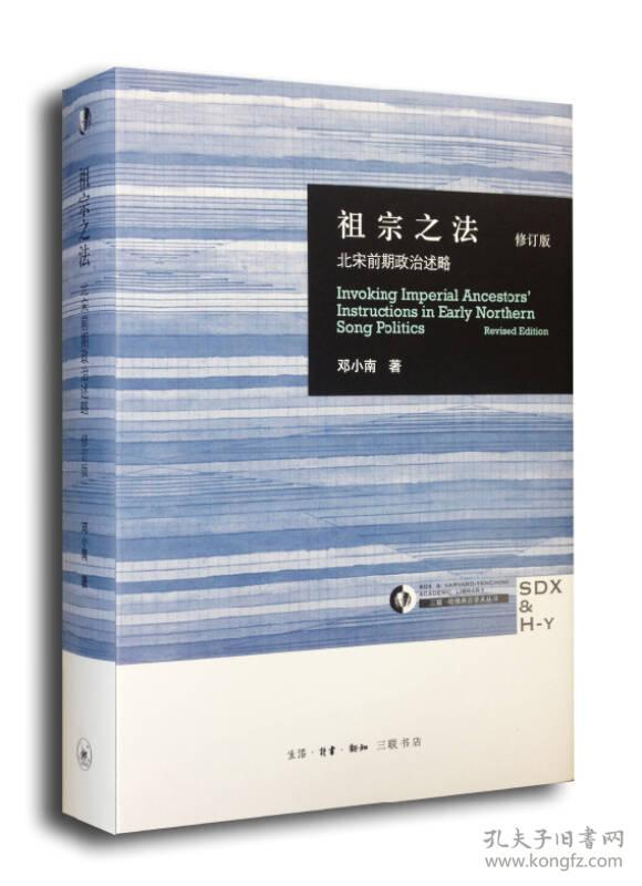 祖宗之法:北宋前期政治述略(修订版)