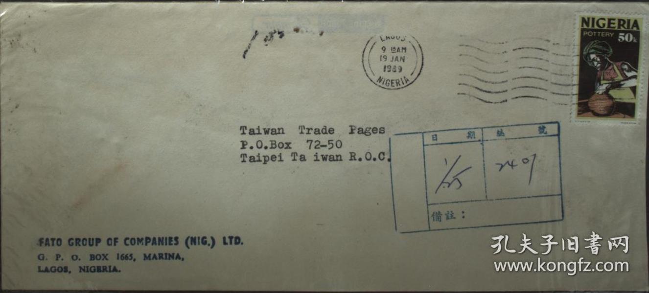 台湾邮政用品、信封、实寄封,1989年尼日利亚实寄台湾信封一枚