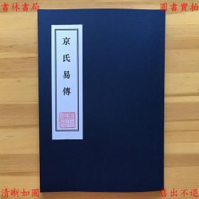 京氏易传-摛藻堂四库全书荟要(复印本)