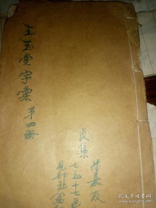 王玉堂字群