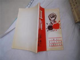 """血债:""""五.卅一""""纪念手册"""