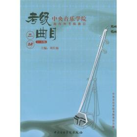 中央音乐学院校外音乐水平考级丛书·考级曲目:二胡(1-6级)