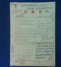 21010314 解放总医院3少将 院长朱士俊 廖文海院长 马院长 梁国章政委等签批2页